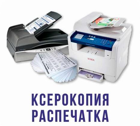 Цветная ксерокопия и распечатка на Таганской