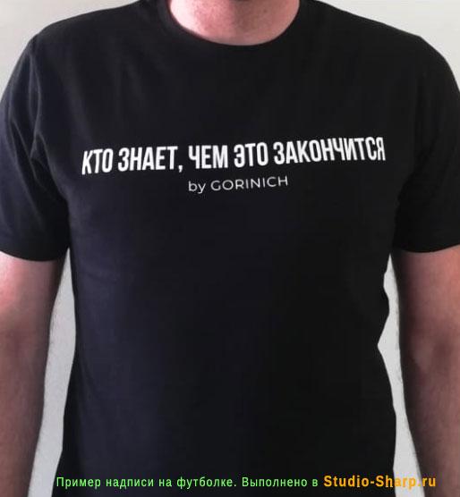 Печать на толстовках и футболках в Москве от 1 штуки