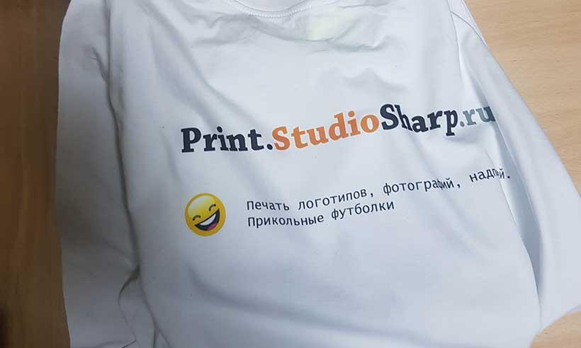 Нанесение логотипа на одежду за 790 рублей Studio-Sharp.ru