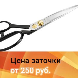 цена заточки портновских ножниц