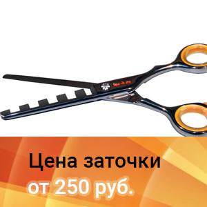 цена заточки филировочных ножниц