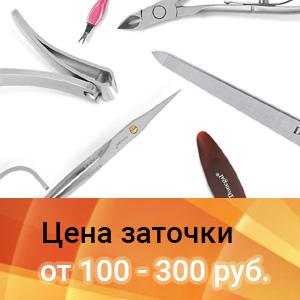 цена заточки маникюрных инструментов