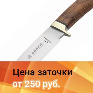 Цена заточки немецких ножей