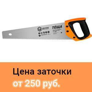 Цена заточки ножевки