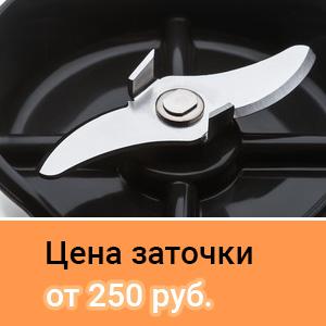 Цена заточки ножей блендера