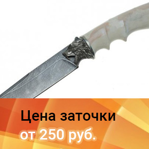 цена заточки ножей из дамаской стали