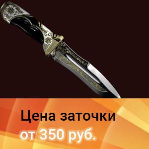 Цена заточки охотничьих ножей