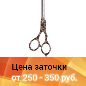 цена заточки парихмахерских ножниц