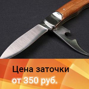 Цена заточки складных ножей