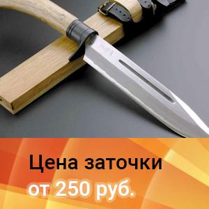 цена заточки японских ножей