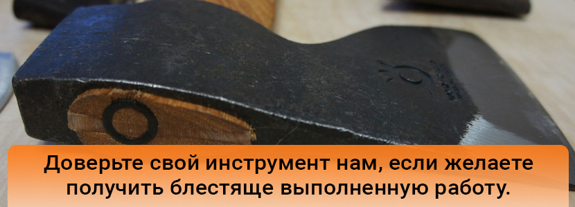 zatochit_topor