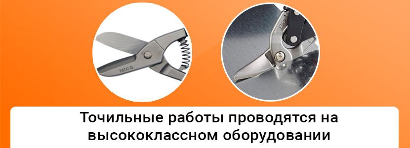 Заточка ножниц по металу