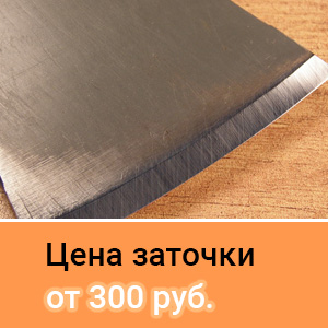 zatochka_topora_cena
