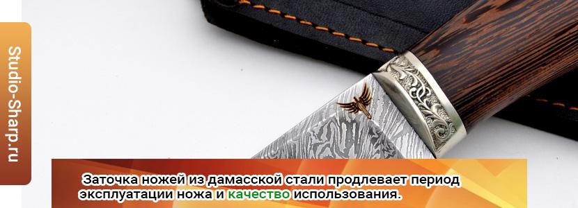Заточка ножей из дамасской стали