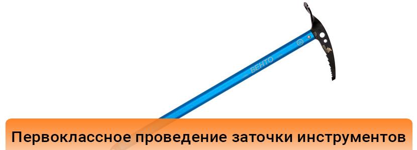Заточка ледоруба