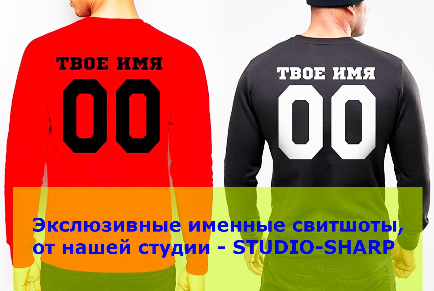 Именной свитшот на заказ в Москве на Таганской за 1390 р.