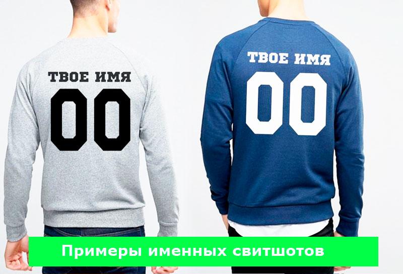 Свитшот с надписью на заказ в Москва за 1390 р. на studio-sharp.ru