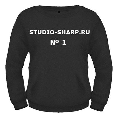 Свитшоты с надписью на заказ в Москве - Studio-Sharp.ru